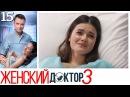 Женский доктор - 3 сезон - Серия 15 мелодрама HD