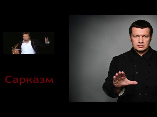 Кто такой Владимир Соловьев РАЗОБЛАЧЕНИЕ Вся правдаШокирующие Запрещено на ТВ Ургант прав