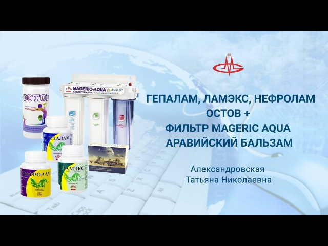 Александровская Т. Н. Остов, Фильтр, Ламинария, Аравийский бальзам.