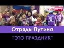Праздник в отрядах Путина! Единая Россия! Кандидат в президенты, Путин! 2017
