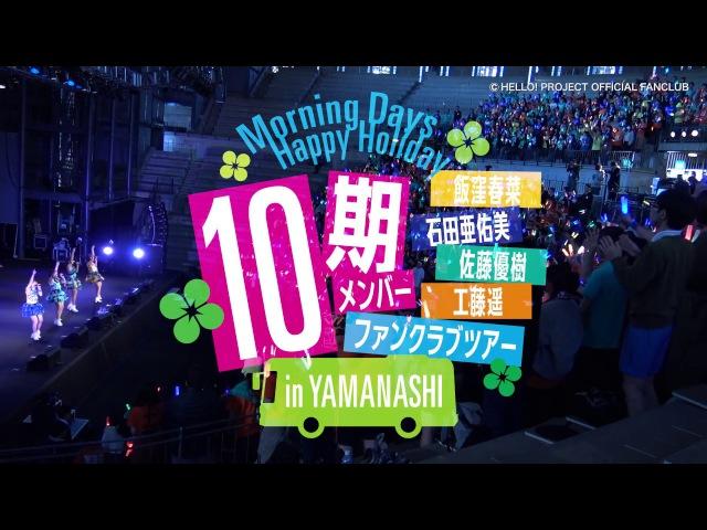 DVD Morning Days Happy Holiday 10ki Member Iikubo Haruna・Ishida Ayumi・Sato Masaki・Kudo Haruka Fanclub Tour in Yamanashi (CM