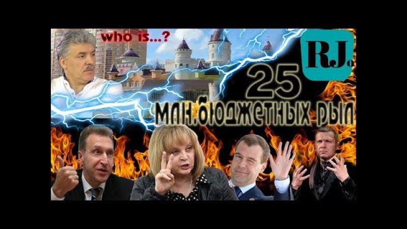 Счастливая Россия 2018 Почем нынче родина Бюджетники и кандидат Грудинин