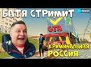 БАТЯ СТРИМИТ С ПОДПИСЧИКАМИ GTA CRMP КРИМИНАЛЬНАЯ РОССИЯ