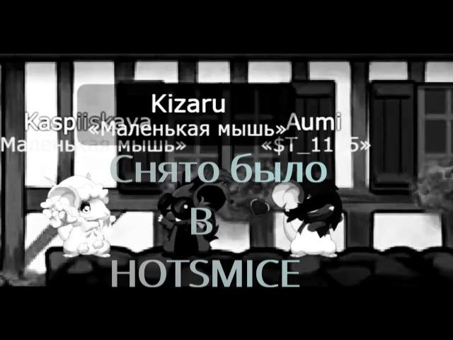 KIZARU - THE LEADER I HOTSMICE I