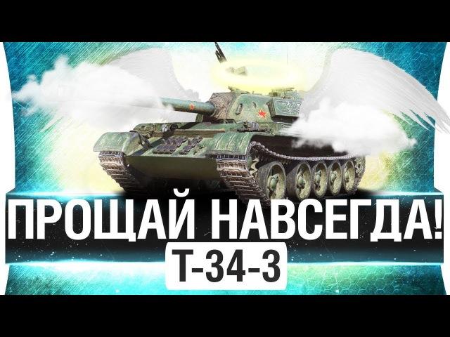 T 34 3 ПРОЩАЙ НАВСЕГДА worldoftanks wot танки wot