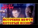 Байки из Склепа Источник Нефти Который Иссяк 11 эпизод 5 сезон Ужасы HD 720p