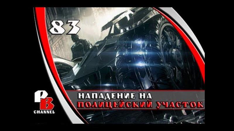 Batman Arkham Knight №83 (Бетмен рыцарь Аркхема) Нападение на Полицейский участок