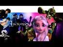 TMNT and Disney|Я богиня дискотеки(Comedy club) (На День Рождение подписчицы)