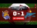 07 12 2017г Реал Сосьедад Зенит 0 1 Гол Александра Ерохина