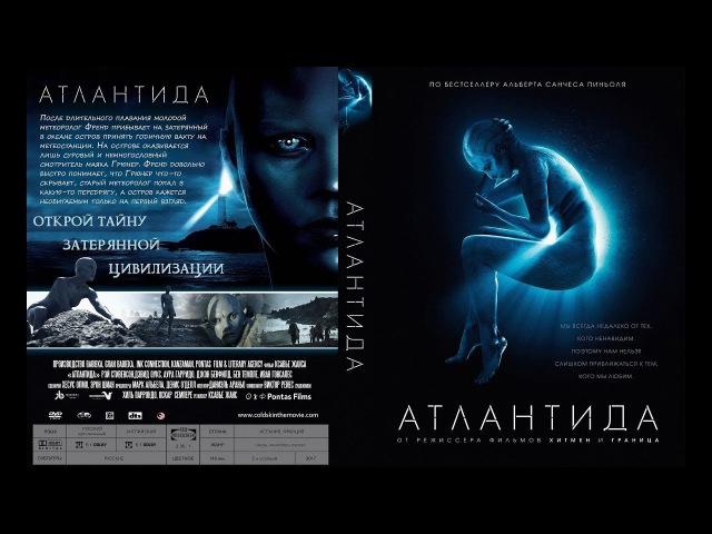 Атлантида / Cold Skin (2017)