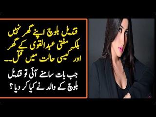 Qandeel Baloch Apny ghr ni Bal ky Mufti AbdulQui ky ghr قندیل بلوچ اپنے گھر نہیں بلکہ مفت&#1