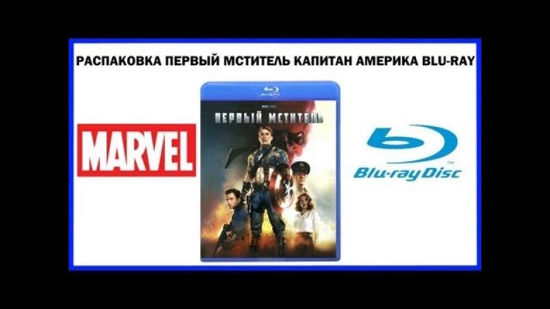 Распаковка Первый Мститель Капитан Америка Captain America First Avenger Blu-Ray Unboxing