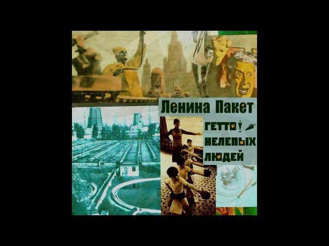 Ленина Пакет - Гетто нелепых людей (Альбом 2006 г.)