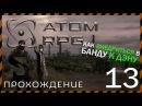 ATOM RPG прохождение 13