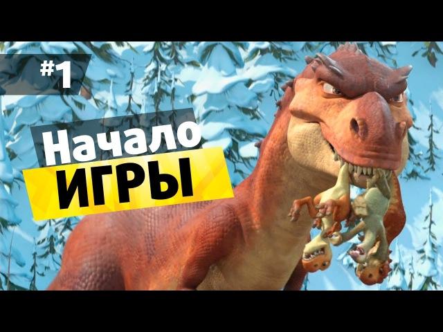 Ледниковый период 3 Эра динозавров 1 Начало прохождения игры
