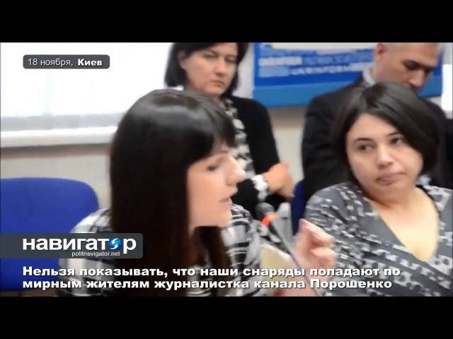 Нельзя показывать что наши снаряды попадают по мирным жителям журналистка канала Порошенко