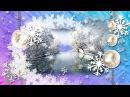 Самое красивое поздравление с пожеланиями для зимних именинников !