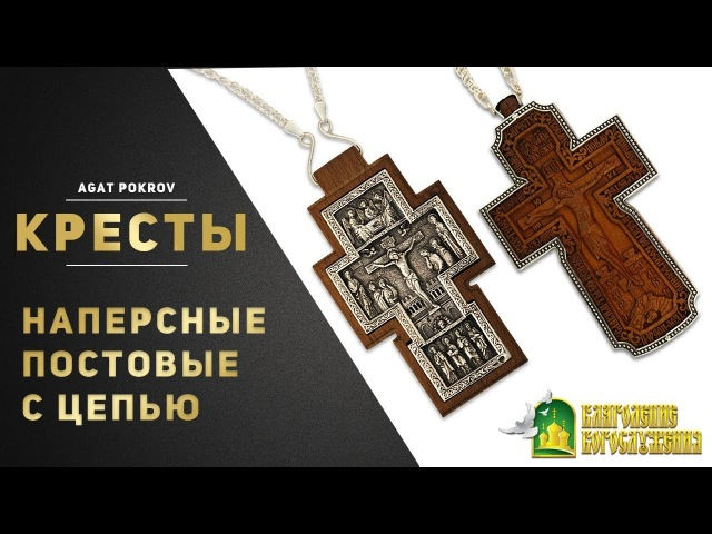 Наперсные постовые кресты | Дерево с серебром