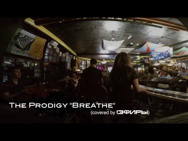 The Prodigy - Breathe (covered by !ЭФИРЬi)