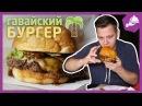 ГАВАЙСКИЙ БУРГЕР и ТОМАТНОЕ ПИВО / Обзор Burger First