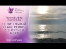 Целительный сеанс Рейки с энергией моря