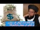 Jab mirzae shah ahmad noorani ko noto ki boriyan bar kar kharidne kay liay aye
