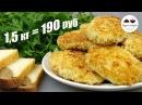 Полтора килограмма КОТЛЕТ из 300 г мяса Котлеты Воздушные Ну, очень вкусные! Попробуйте!