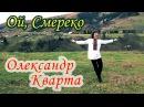 Смерека Олександр Кварта