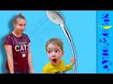 Волшебный душ Богдана и Светы Детки играют в тобота и собаку-робота