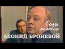 Леонид Броневой. Годы мчатся / В одном микрорайоне, 1976