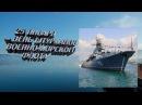 25 января - День штурмана Военно-Морского Флота России!