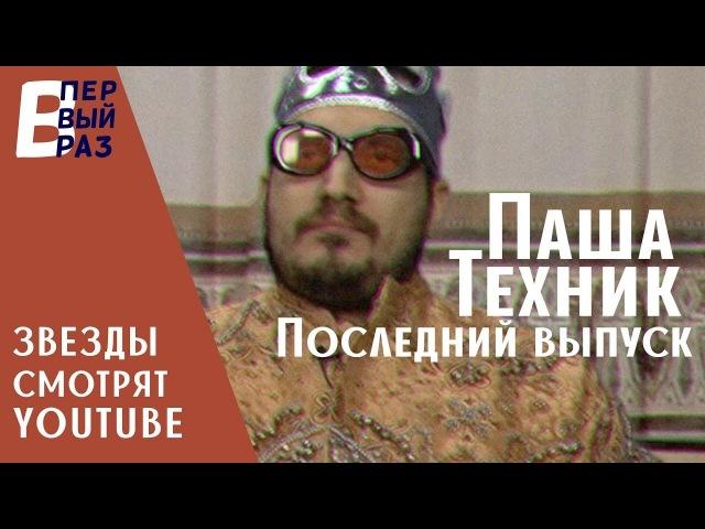 Паша Техник 5: Реакция на ЛСП, Yanix, Хованского, Obladaet, Jah Khalib, Скруджи