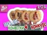 LOL DIY КОНФЕТКИ С КАРТИНКОЙ куколок ЛОЛ своими РУКАМИ и РОЗЫГРЫШ