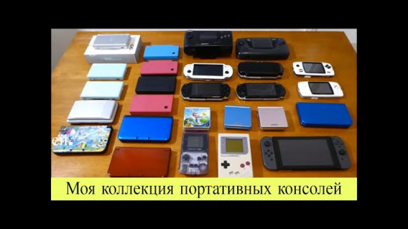 Моя коллекция Nintendo Switch PSP Vita NEW 3ds DS DSi Sega NOMAD Game Gear GameBoy SP CAANOO GPD XD