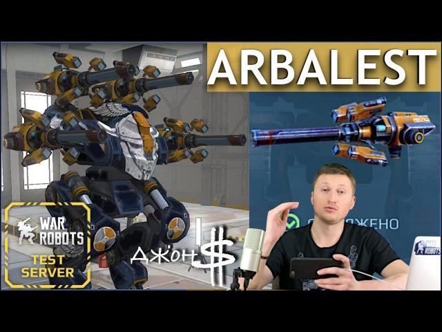War Robots - ARBALEST. Самое дальнее плазменное оружие!