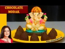 CHOCOLATE MODAK RECIPE GANESH CHATURTHI SPECIAL CHOCOLATE MODAK II चॉकलेट मोदक II BY VIJAYALAKSHMI