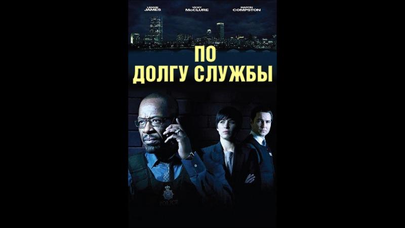 По долгу службы Сезон 1 3 серия