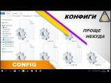 Source SDK - Config (Как создавать конфиги)