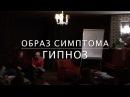 Короткая версия демонстрации работы с образом тяжелого диагноза Филяев М А