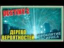 Destiny 2 на PC - Проклятие Осириса - Дерево вероятностей. Прохождение первого DLC.