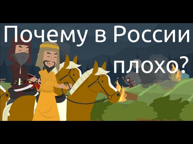 Почему в России плохо жить? Исторический анализ.