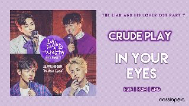 [ENG/HAN/ROM] CRUDE PLAY - IN YOUR EYES (The Liar And His Lover OST Part 7 - 그녀는 거짓말을 너무 사랑해)