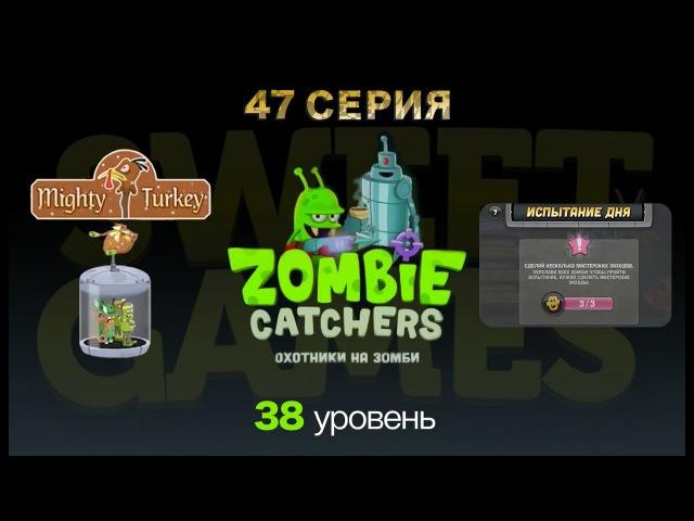 Zombie Catchers 🔫🔫🔫 47 серия Mighty Turkey 38 уровень Прохождение 🔫🔫🔫 Охота на Зомби