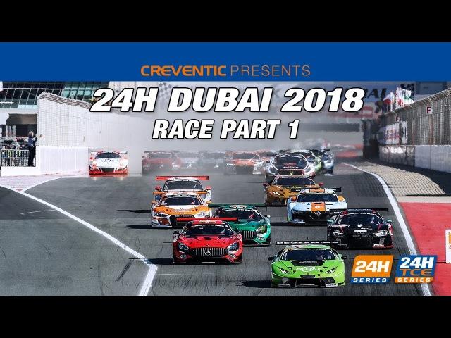 24h GT Series 2018. Этап 1 - 24 часа Дубая, часть 1