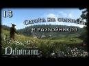 Охота на соловьев и разбойников ♛ Kingdom Come: Deliverance #13
