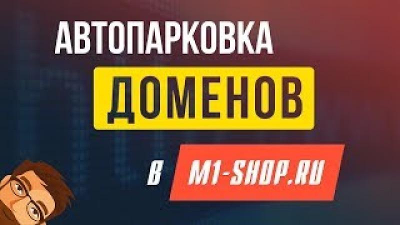 Автопарковка доменов в M1-SHOP.RU