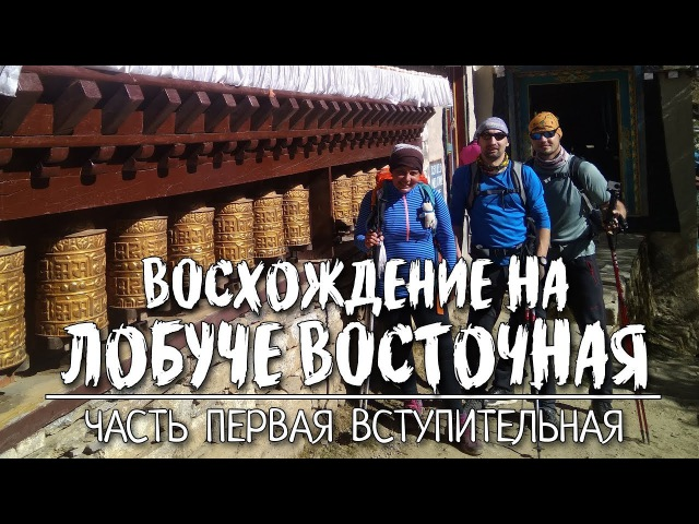 Восхождение на Лобуче Восточная (6119 м.) Lobuche East Peak Climbing | Часть первая Вступительная