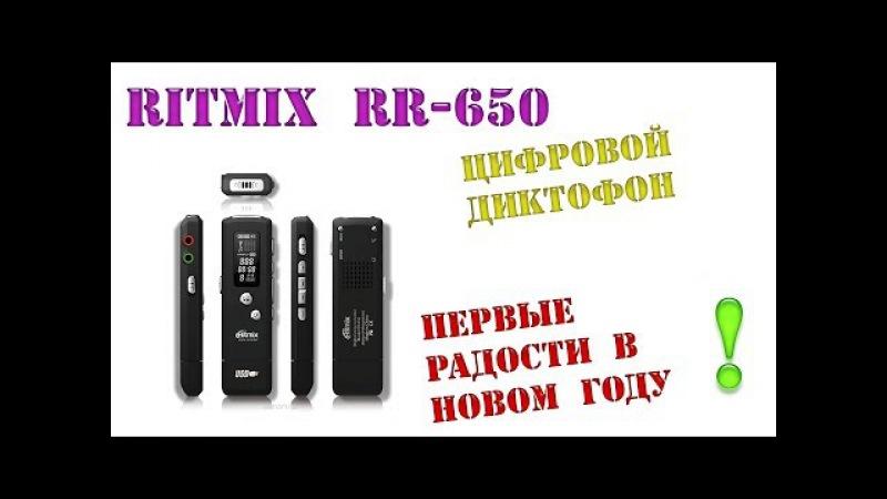 Новое оборудование (Диктофон Ritmix)