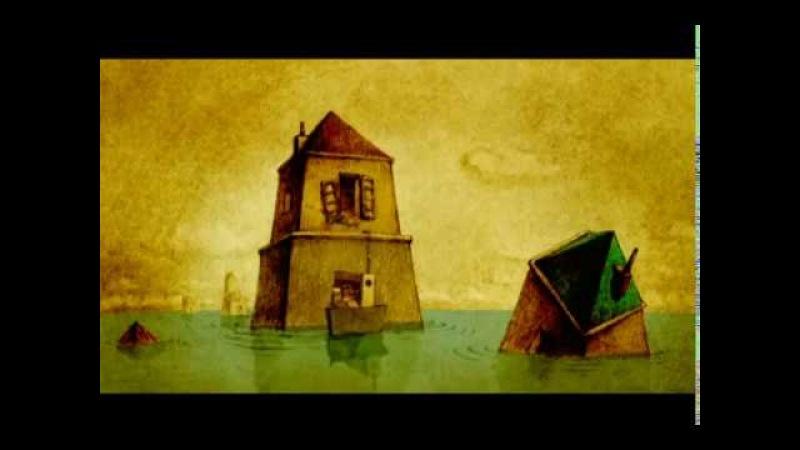 Дом из маленьких кубиков (2009)