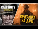 ПРИКОЛЫ ОТ БИЛЛИ В Call of Duty: WWII 2